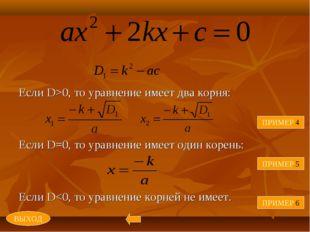 Если D>0, то уравнение имеет два корня: Если D=0, то уравнение имеет один ко