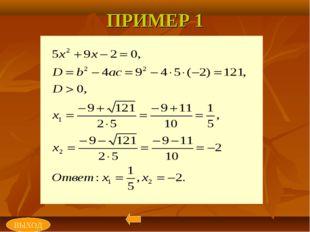 ПРИМЕР 1 ВЫХОД