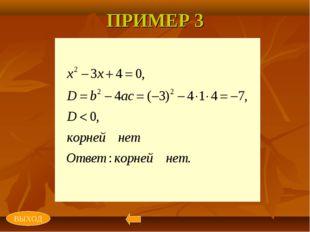 ПРИМЕР 3 ВЫХОД