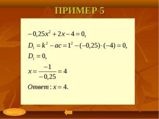 ПРИМЕР 5 ВЫХОД