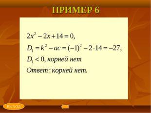 ПРИМЕР 6 ВЫХОД