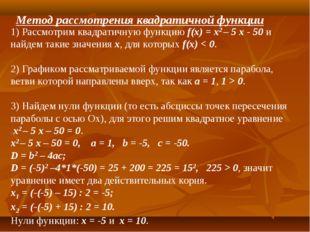 1) Рассмотрим квадратичную функцию f(x) = x2 – 5 x - 50 и найдем такие значен