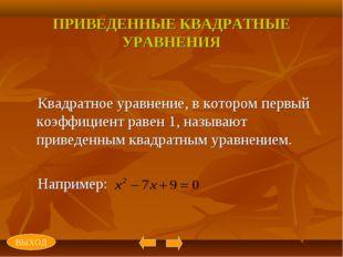 ПРИВЕДЕННЫЕ КВАДРАТНЫЕ УРАВНЕНИЯ Квадратное уравнение, в котором первый коэфф