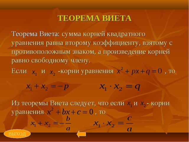 ТЕОРЕМА ВИЕТА Теорема Виета: сумма корней квадратного уравнения равна второму...