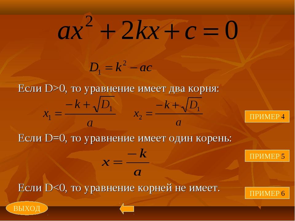 Если D>0, то уравнение имеет два корня: Если D=0, то уравнение имеет один ко...