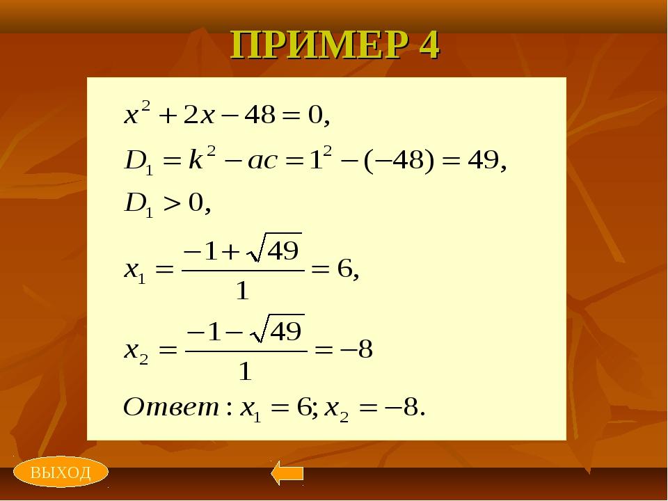 ПРИМЕР 4 ВЫХОД