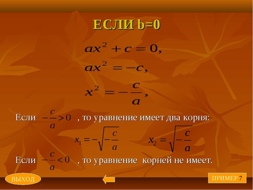 ЕСЛИ b=0 Если , то уравнение имеет два корня: Если , то уравнение корней не и...