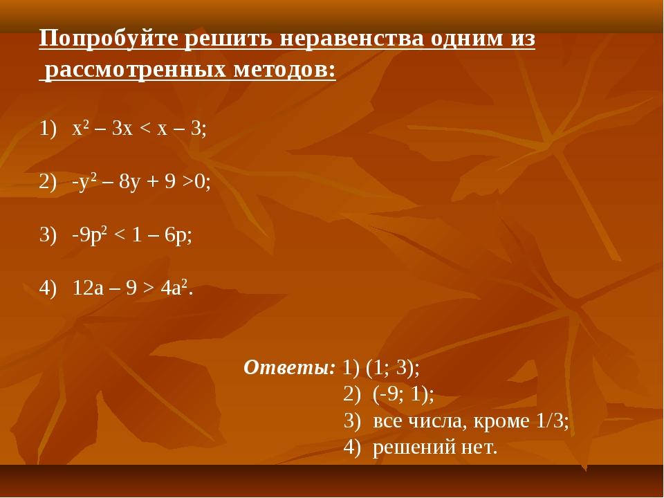 Попробуйте решить неравенства одним из рассмотренных методов: х2 – 3х < х – 3...