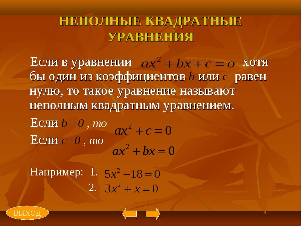 НЕПОЛНЫЕ КВАДРАТНЫЕ УРАВНЕНИЯ Если в уравнении хотя бы один из коэффициентов...