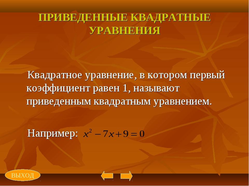 ПРИВЕДЕННЫЕ КВАДРАТНЫЕ УРАВНЕНИЯ Квадратное уравнение, в котором первый коэфф...