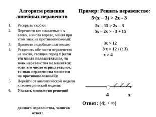 4 х Ответ: (4; + ∞) Алгоритм решения линейных неравенствПример: Решить нера