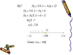 № 5 5х + 2 ≤ 1 – 3∙(х + 2) 5х + 2 ≤ 1 – 3х – 6 5х + 3х ≤ 1 – 6 – 2 8х ≤ -7 х