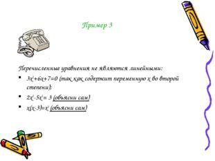 Пример 3 Перечисленные уравнения не являются линейными: 3х2+6х+7=0 (так как с