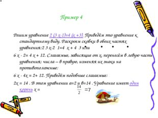 Пример 4 Решим уравнение 2 (3 х-1)=4 (х +3). Приведём это уравнение к стандар