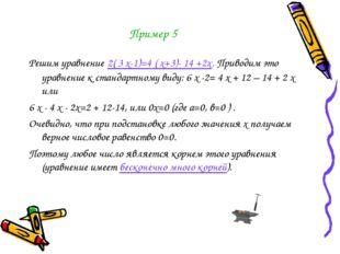 Пример 5 Решим уравнение 2( 3 х-1)=4 ( х+3)- 14 +2х. Приводим это уравнение к
