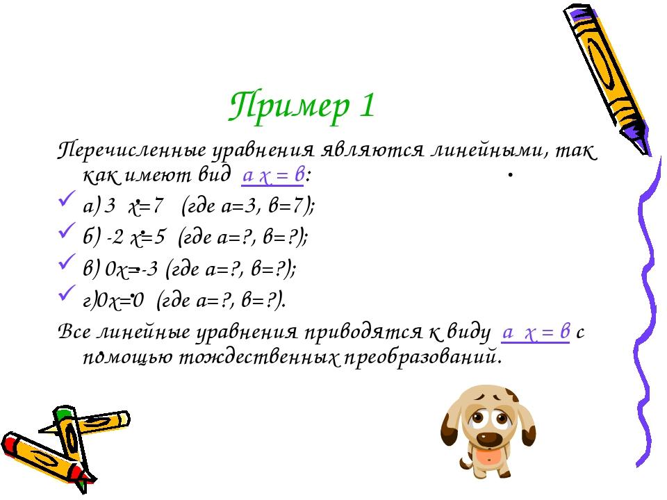 Пример 1 Перечисленные уравнения являются линейными, так как имеют вид а х =...
