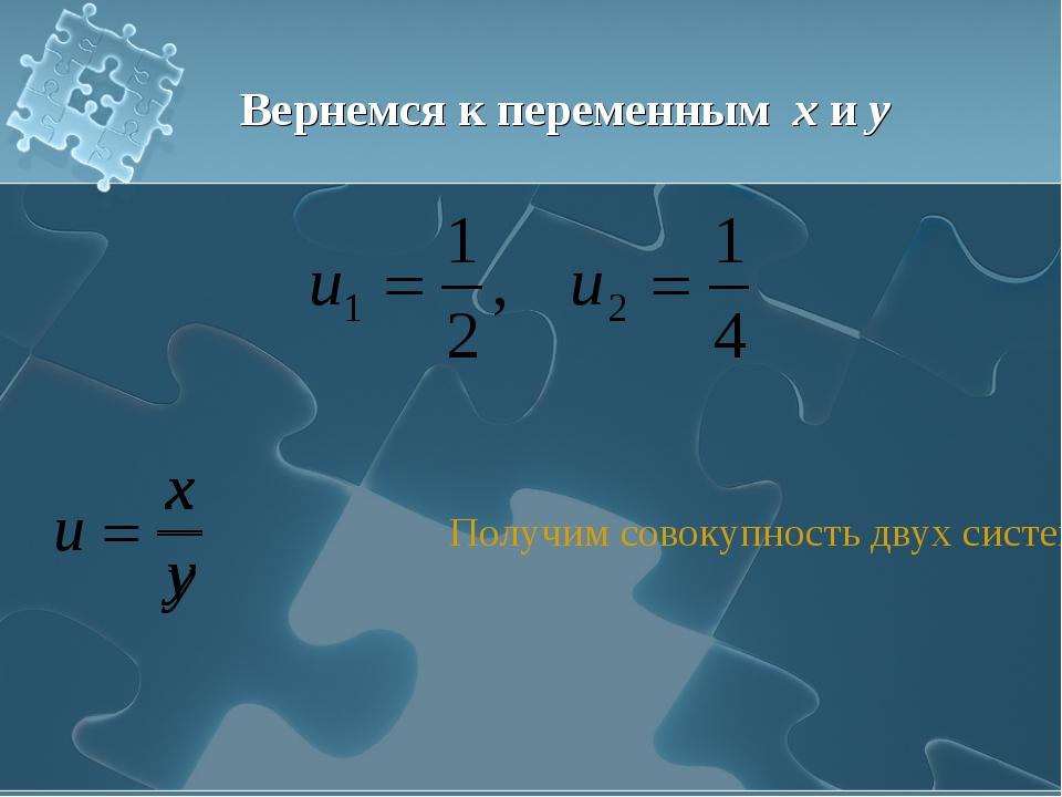 Вернемся к переменным х и у Получим совокупность двух систем