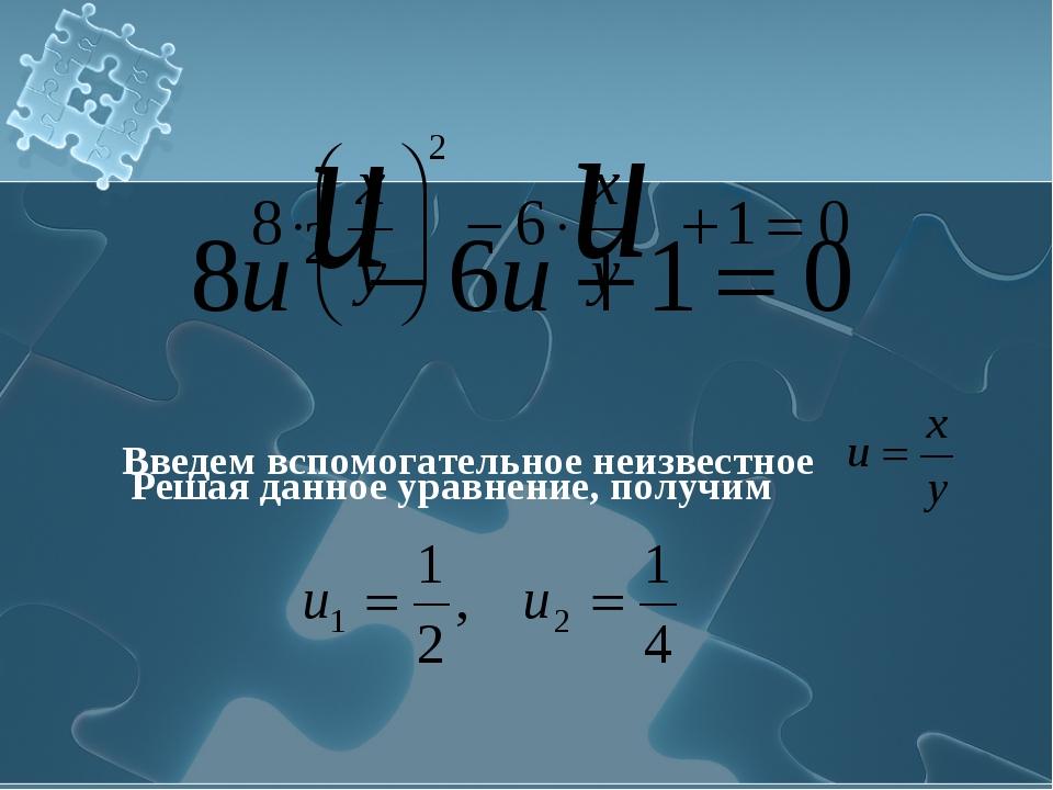 Введем вспомогательное неизвестное Решая данное уравнение, получим