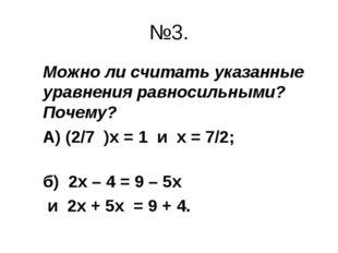 №3. Можно ли считать указанные уравнения равносильными? Почему? А) (2/7 )х