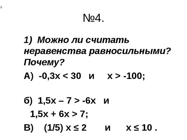 №4. 1) Можно ли считать неравенства равносильными? Почему? А) -0,3х < 30...