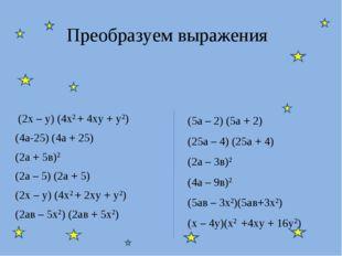 Преобразуем выражения (2х – у) (4х2 + 4ху + у2) (4а-25) (4а + 25) (2а + 5в)2