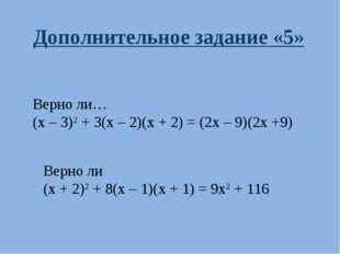 Верно ли… (х – 3)2 + 3(х – 2)(х + 2) = (2х – 9)(2х +9) Верно ли (х + 2)2 + 8(