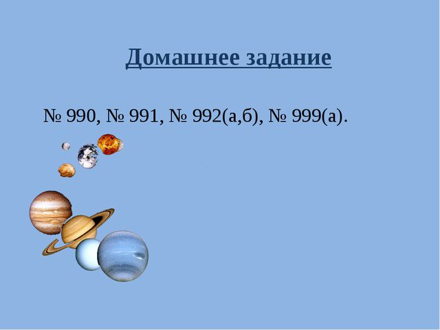 Домашнее задание  № 990, № 991, № 992(а,б), № 999(а).