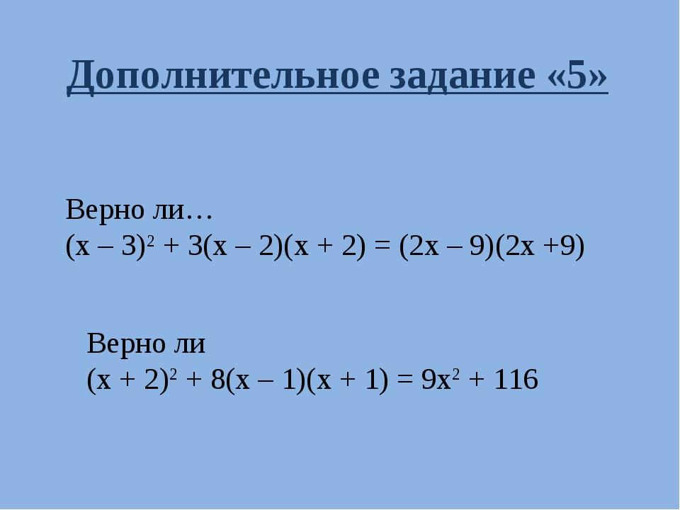 Верно ли… (х – 3)2 + 3(х – 2)(х + 2) = (2х – 9)(2х +9) Верно ли (х + 2)2 + 8(...