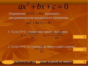 Выражение называют дискриминантом квадратного уравнения 1. Если D>0, уравнен