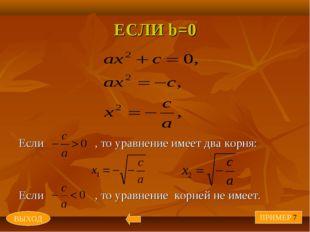 ЕСЛИ b=0 Если , то уравнение имеет два корня: Если , то уравнение корней не и