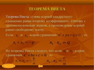 ТЕОРЕМА ВИЕТА Теорема Виета: сумма корней квадратного уравнения равна второму