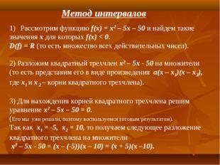 Рассмотрим функцию f(x) = x2 – 5x – 50 и найдем такие значения х для которых