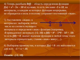 4) Теперь разобьем D(f) - область определения функции f(x) = x2 – 5x – 50 её