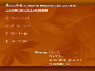 Попробуйте решить неравенства одним из рассмотренных методов: х2 – 3х < х – 3