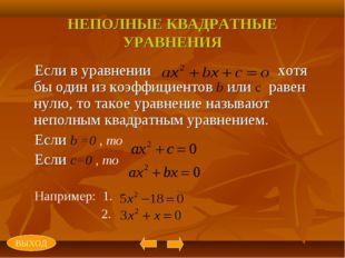 НЕПОЛНЫЕ КВАДРАТНЫЕ УРАВНЕНИЯ Если в уравнении хотя бы один из коэффициентов