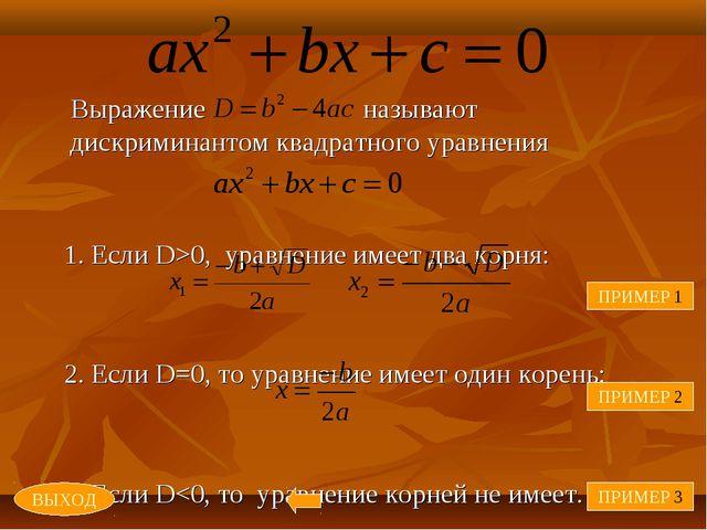 Выражение называют дискриминантом квадратного уравнения 1. Если D>0, уравнен...