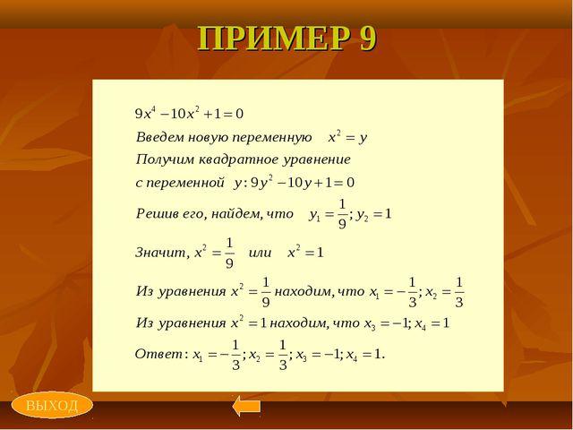 ПРИМЕР 9 ВЫХОД