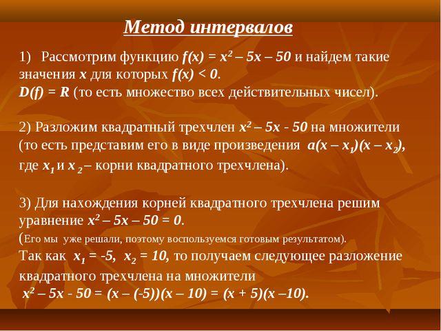 Рассмотрим функцию f(x) = x2 – 5x – 50 и найдем такие значения х для которых...