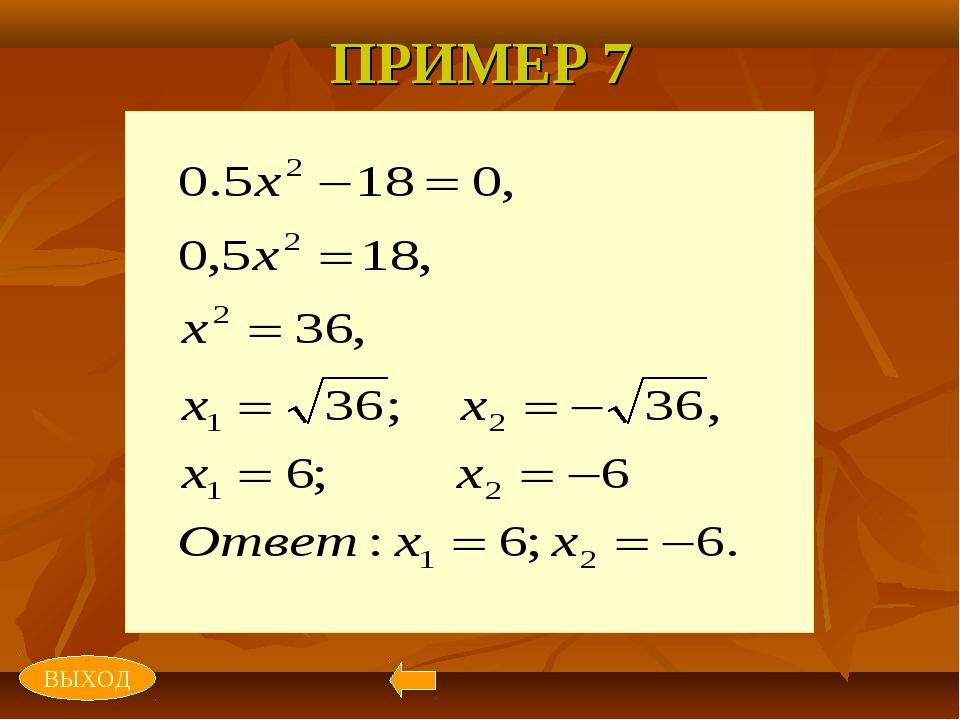ПРИМЕР 7 ВЫХОД