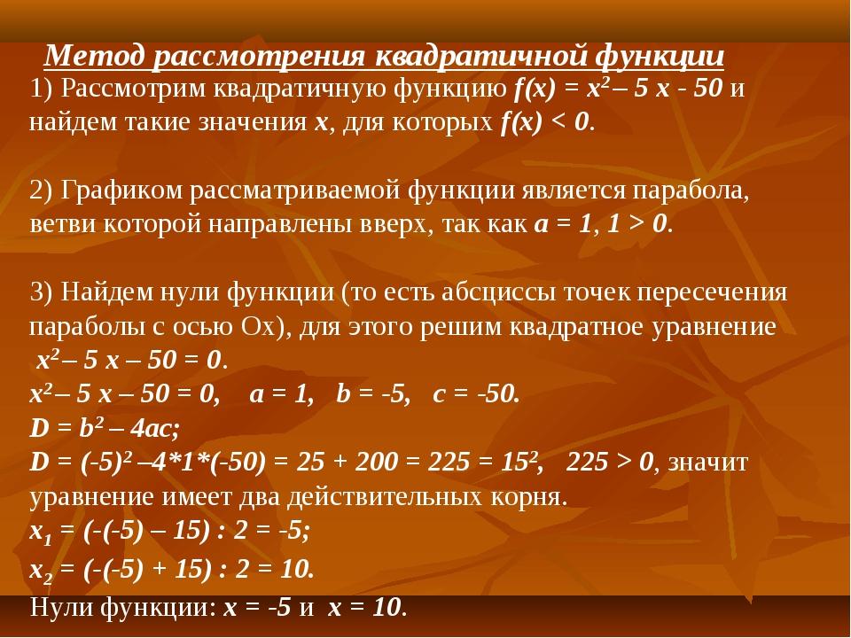 1) Рассмотрим квадратичную функцию f(x) = x2 – 5 x - 50 и найдем такие значен...
