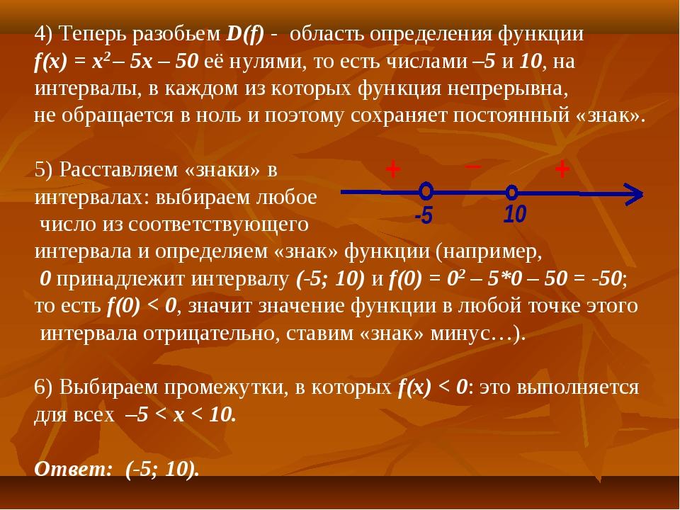 4) Теперь разобьем D(f) - область определения функции f(x) = x2 – 5x – 50 её...