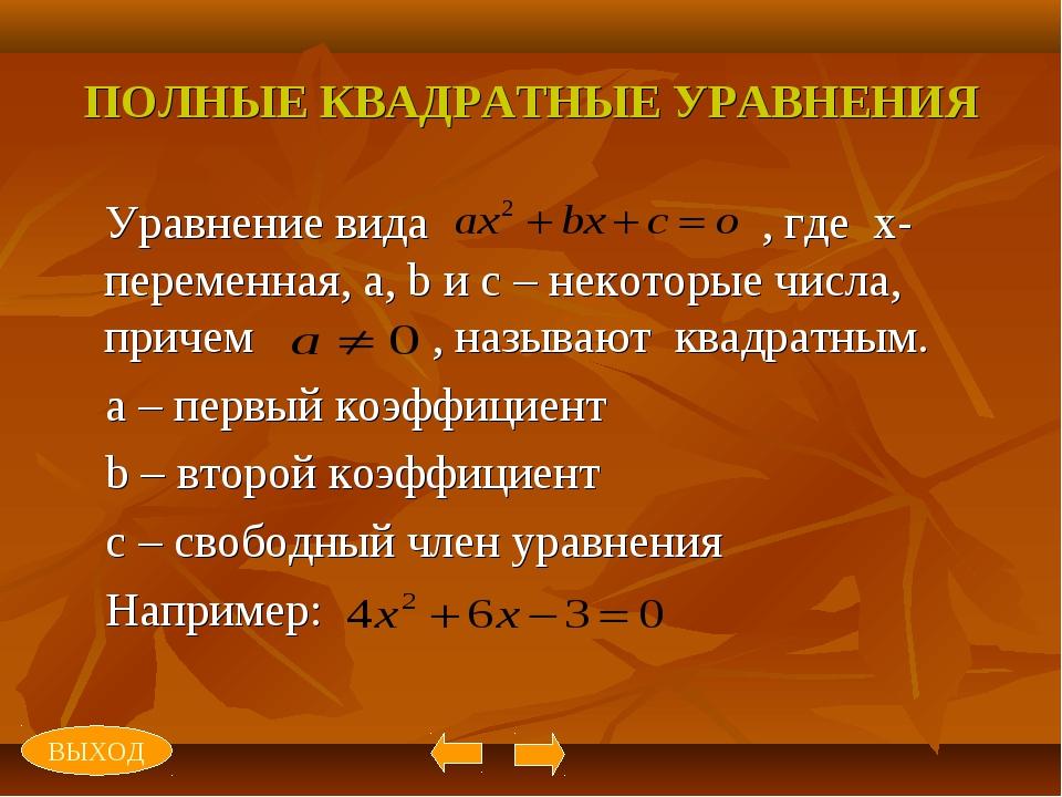 ПОЛНЫЕ КВАДРАТНЫЕ УРАВНЕНИЯ Уравнение вида , где х-переменная, a, b и с – нек...