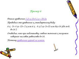 Пример 6 Решим уравнение 2 (3 х-1)=4 ( х + 3)+2х Приводим это уравнение к ста