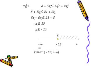 № 3 8 + 5х ≤ 3∙(7 + 2х) 8 + 5х ≤ 21 + 6х 5х – 6х ≤ 21 – 8 - х ≤ 13 х ≥ - 13 х