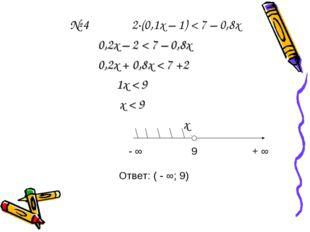 № 4 2∙(0,1х – 1) < 7 – 0,8х 0,2х – 2 < 7 – 0,8х 0,2х + 0,8х < 7 +2 1х < 9 х <