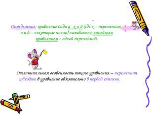 Определение: уравнение вида а х = в (где х – переменная, а и в – некоторые чи