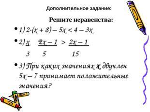 1) 2·(х + 8) – 5х < 4 – 3х 2) х 2х – 1 > 2х – 1 3 5 15 3) При каких значениях