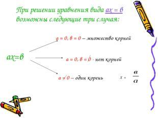 ах=в а = 0 – один корень а = 0, в = 0 - нет корней а = 0, в = 0 – множество