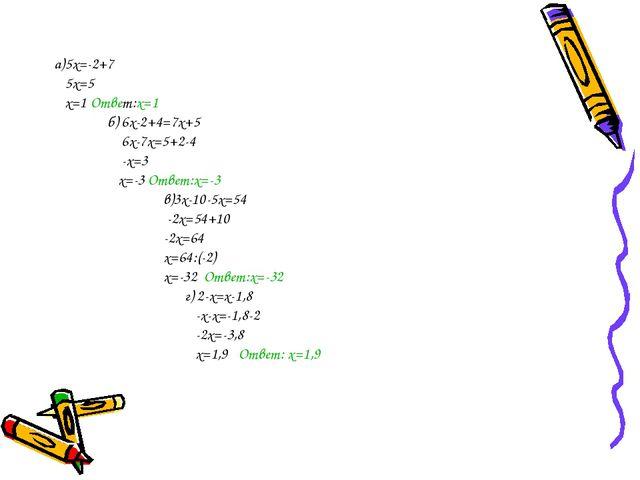 а)5x=-2+7 5x=5 х=1 Ответ:х=1 б) 6х-2+4=7х+5 6х-7х=5+2-4 -х=3 х=-3 Ответ:х=-3...