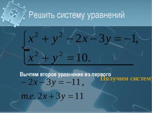 Решить систему уравнений Вычтем второе уравнение из первого - Получим систем